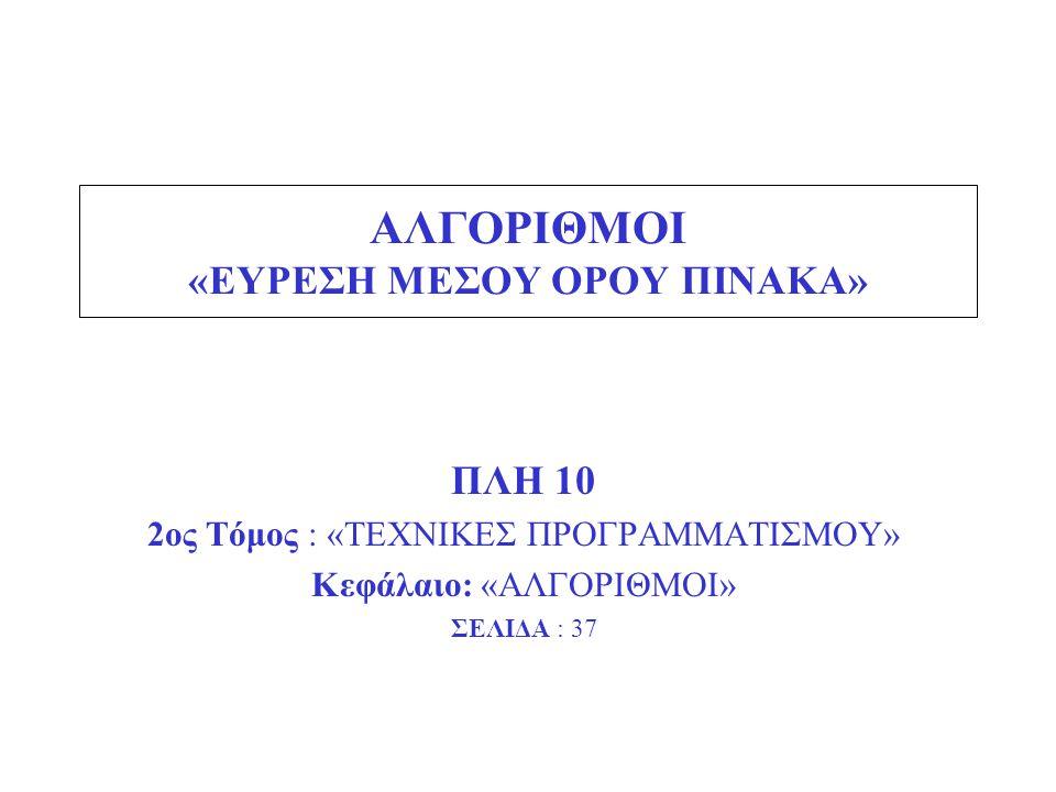ΑΛΓΟΡΙΘΜΟΙ «ΕΥΡΕΣΗ ΜΕΣΟΥ ΟΡΟΥ ΠΙΝΑΚΑ» ΠΛΗ 10 2ος Τόμος : «ΤΕΧΝΙΚΕΣ ΠΡΟΓΡΑΜΜΑΤΙΣΜΟΥ» Κεφάλαιο: «ΑΛΓΟΡΙΘΜΟΙ» ΣΕΛΙΔΑ : 37