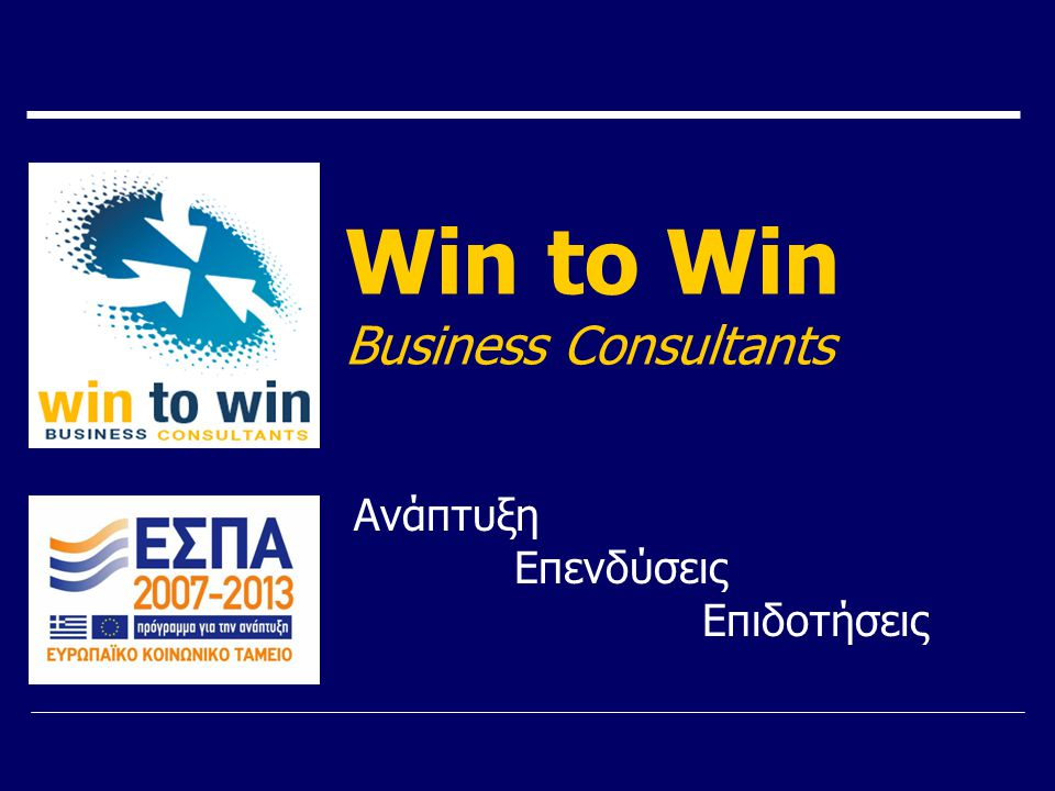 Win to Win Business Consultants Ανάπτυξη Επενδύσεις Επιδοτήσεις