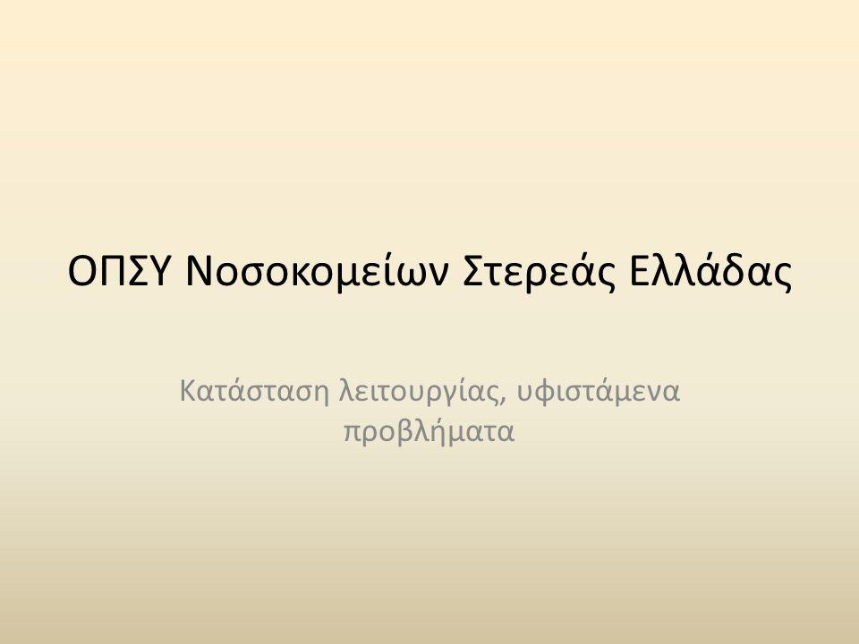 ΟΠΣΥ Νοσοκομείων Στερεάς Ελλάδας Κατάσταση λειτουργίας, υφιστάμενα προβλήματα