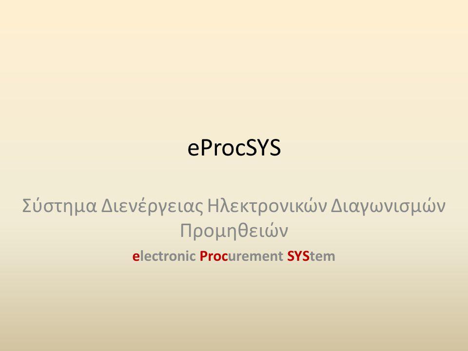 eProcSYS Σύστημα Διενέργειας Ηλεκτρονικών Διαγωνισμών Προμηθειών electronic Procurement SYStem