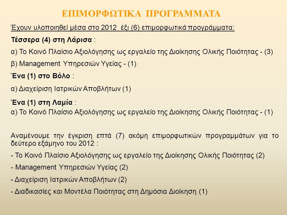 ΕΠΙΜΟΡΦΩΤΙΚΑ ΠΡΟΓΡΑΜΜΑΤΑ Έχουν υλοποιηθεί μέσα στο 2012 έξι (6) επιμορφωτικά προγράμματα: Τέσσερα (4) στη Λάρισα : α) Το Κοινό Πλαίσιο Αξιολόγησης ως