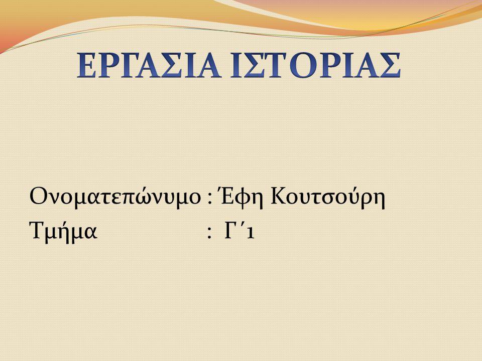 Ο πόλεμος του 1897 Στις Εκλογές του 1895 νίκησε ο Θεόδωρος Δηλιγιάννης, ο οποίος υποστήριξε το 1896 εξέγερση στην Κρήτη εναντίον των Τούρκων.