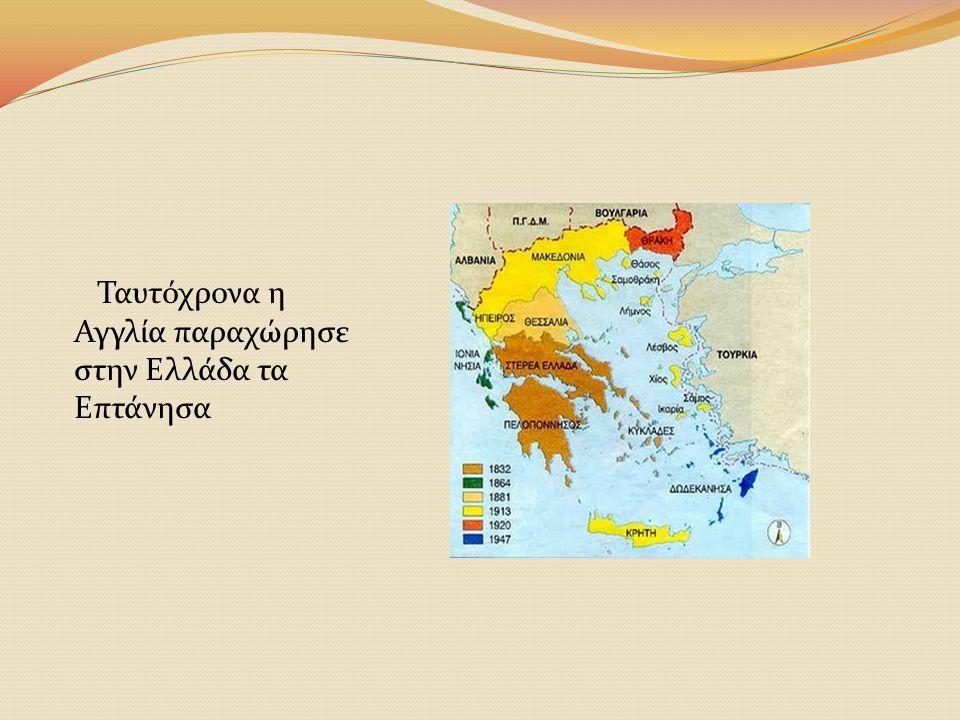 Ταυτόχρονα η Αγγλία παραχώρησε στην Ελλάδα τα Επτάνησα