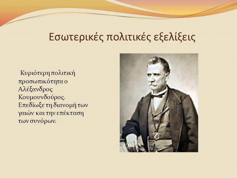 Εσωτερικές πολιτικές εξελίξεις Κυριότερη πολιτική προσωπικότητα ο Αλέξανδρος Κουμουνδούρος. Επεδίωξε τη διανομή των γαιών και την επέκταση των συνόρων