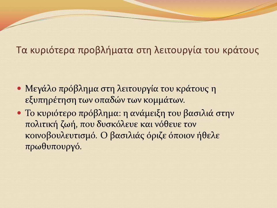 Η αρχή της δεδηλωμένης Η αρχή της δεδηλωμένης ήταν πρόταση του Χαρίλαου Τρικούπη, που όριζε ότι πρωθυπουργός πρέπει να διορίζεται ο αρχηγός του κόμματος που έχει την πλειοψηφία.
