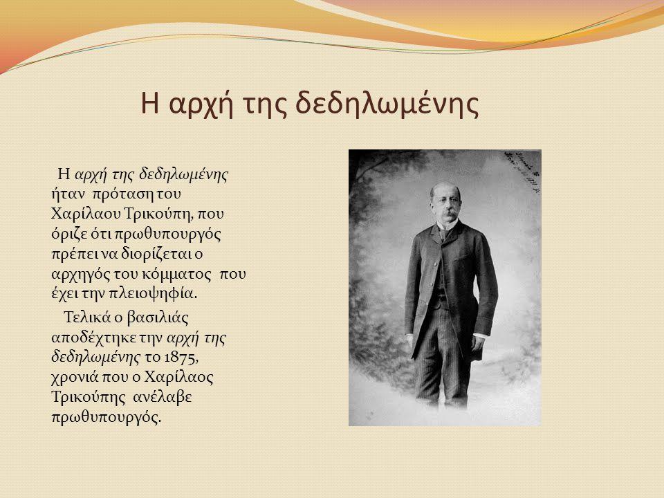 Η αρχή της δεδηλωμένης Η αρχή της δεδηλωμένης ήταν πρόταση του Χαρίλαου Τρικούπη, που όριζε ότι πρωθυπουργός πρέπει να διορίζεται ο αρχηγός του κόμματ
