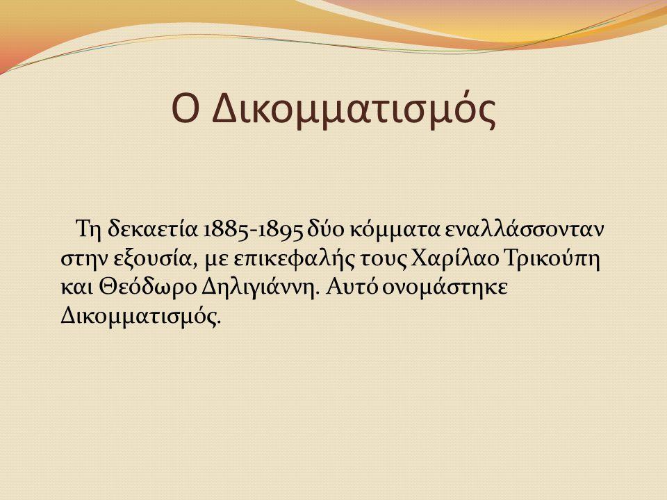 Το πρόγραμμα του Χαρίλαου Τρικούπη Στόχος: Κράτος σύγχρονο και οικονομικά ανεπτυγμένο.