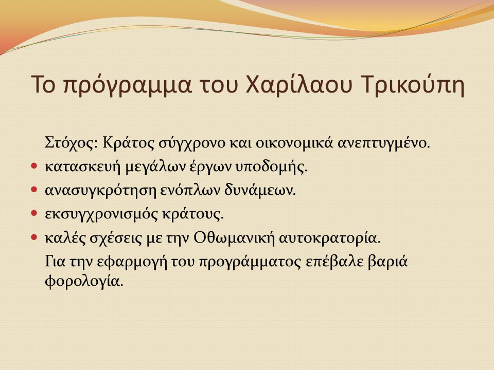 Το πρόγραμμα του Χαρίλαου Τρικούπη Στόχος: Κράτος σύγχρονο και οικονομικά ανεπτυγμένο.  κατασκευή μεγάλων έργων υποδομής.  ανασυγκρότηση ενόπλων δυν