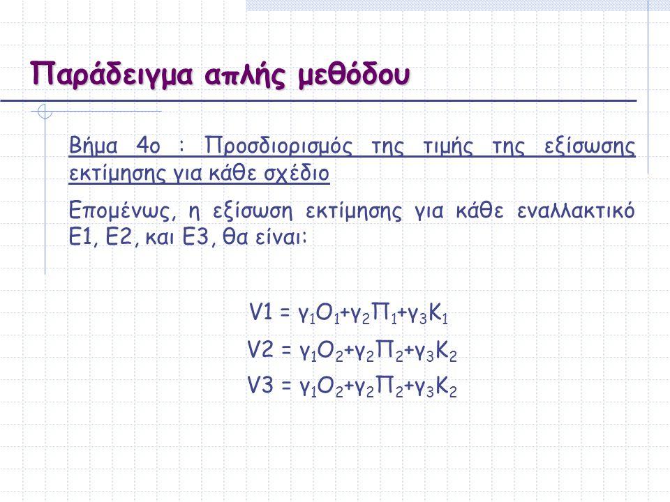 Παράδειγμα απλής μεθόδου Bήμα 4ο : Προσδιορισμός της τιμής της εξίσωσης εκτίμησης για κάθε σχέδιο Eπομένως, η εξίσωση εκτίμησης για κάθε εναλλακτικό E