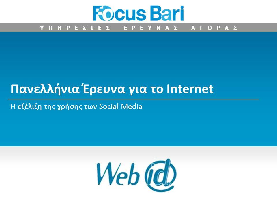 Υ Π Η Ρ Ε Σ Ι Ε Σ Ε Ρ Ε Υ Ν Α Σ Α Γ Ο Ρ Α Σ Πανελλήνια Έρευνα για το Internet Η εξέλιξη της χρήσης των Social Media