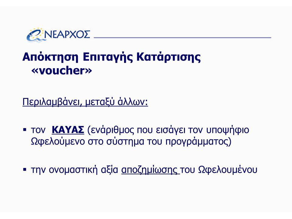 Απόκτηση Επιταγής Κατάρτισης «voucher» Περιλαμβάνει, μεταξύ άλλων:  τον ΚΑΥΑΣ (ενάριθμος που εισάγει τον υποψήφιο Ωφελούμενο στο σύστημα του προγράμματος)  την ονομαστική αξία αποζημίωσης του Ωφελουμένου