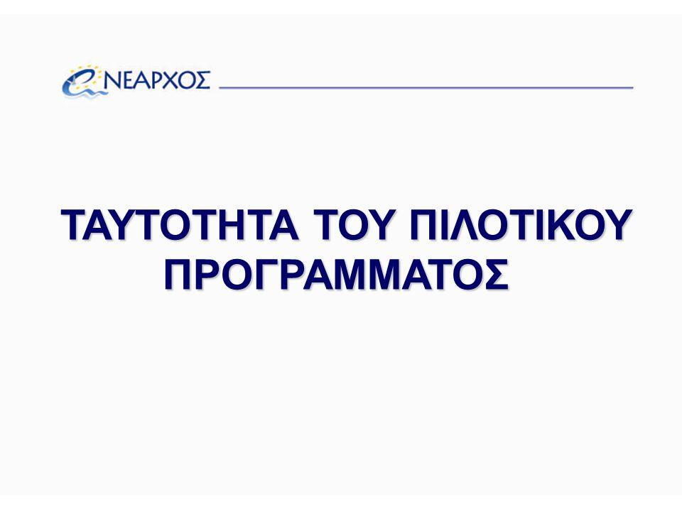 • Από 10.06.έως 13.06. δικαίωμα υποβολής ενστάσεων από Ωφελούμενους • Από 14.06.