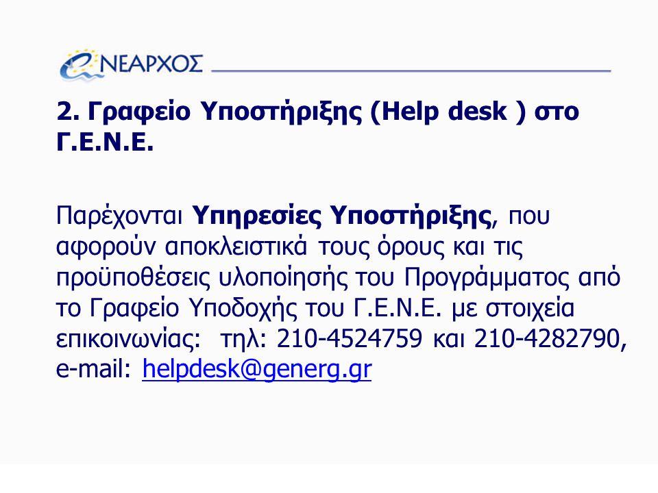 2. Γραφείο Υποστήριξης (Help desk ) στο Γ.Ε.Ν.Ε.