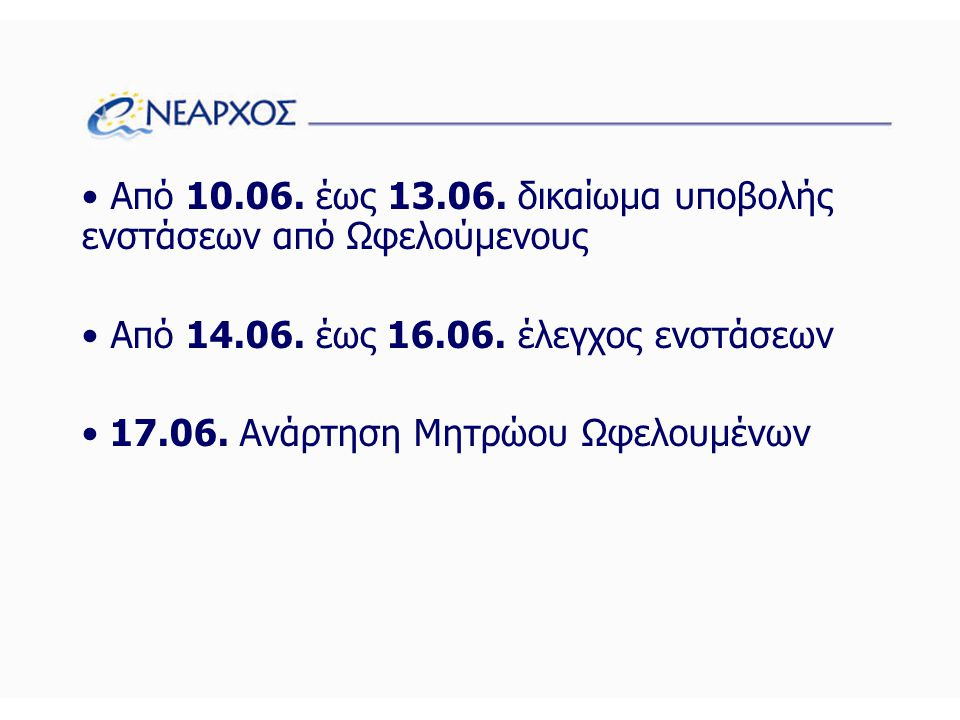 • Από 10.06. έως 13.06. δικαίωμα υποβολής ενστάσεων από Ωφελούμενους • Από 14.06.