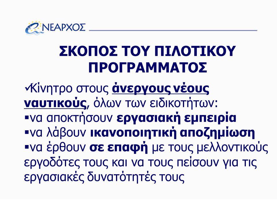  Κίνητρο στις ναυτιλιακές εταιρίες να «δοκιμάσουν», χωρίς ουσιαστικό κόστος, νέους, ως εν δυνάμει στελεχιακό δυναμικό τους, στη δύσκολη οικονομική συγκυρία της χώρας