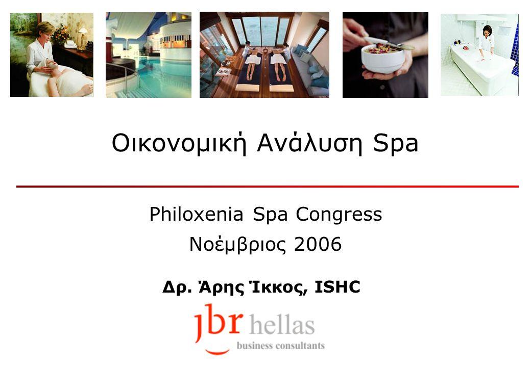 Δρ. Άρης Ίκκος, ISHC Οικονομική Ανάλυση Spa Philoxenia Spa Congress Νοέμβριος 2006