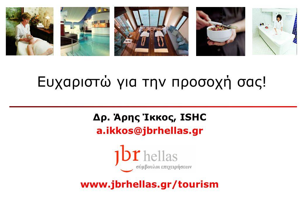 Δρ. Άρης Ίκκος, ISHC a.ikkos@jbrhellas.gr www.jbrhellas.gr/tourism Ευχαριστώ για την προσοχή σας!