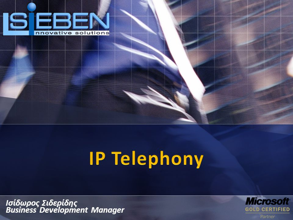 IP Office: Converged Simplicity standards based PBX H.323 Gateway H.323 Gatekeeper Data Hub WAN edge device Remote Access Server DHCP Server Firewall Router Internet Access PSTN Data Network Internet Τυπική Αρχιτεκτονική άλλων Λύσεων: not converged PSTN Voice only Data Network Internet PBX Router/Internet Access Data Hub WAN edge device Remote Access Server Firewall DHCP server Server For H.323 Gateway Gatekeeper