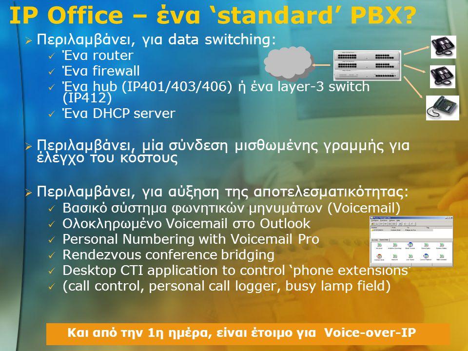 IP Office – ένα 'standard' PBX.