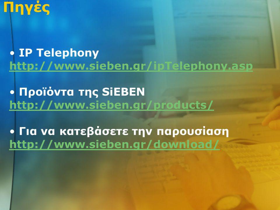 Πηγές • IP Telephony http://www.sieben.gr/ipTelephony.asp http://www.sieben.gr/ipTelephony.asp • Προϊόντα της SiEBEN http://www.sieben.gr/products/ • Για να κατεβάσετε την παρουσίαση http://www.sieben.gr/download/