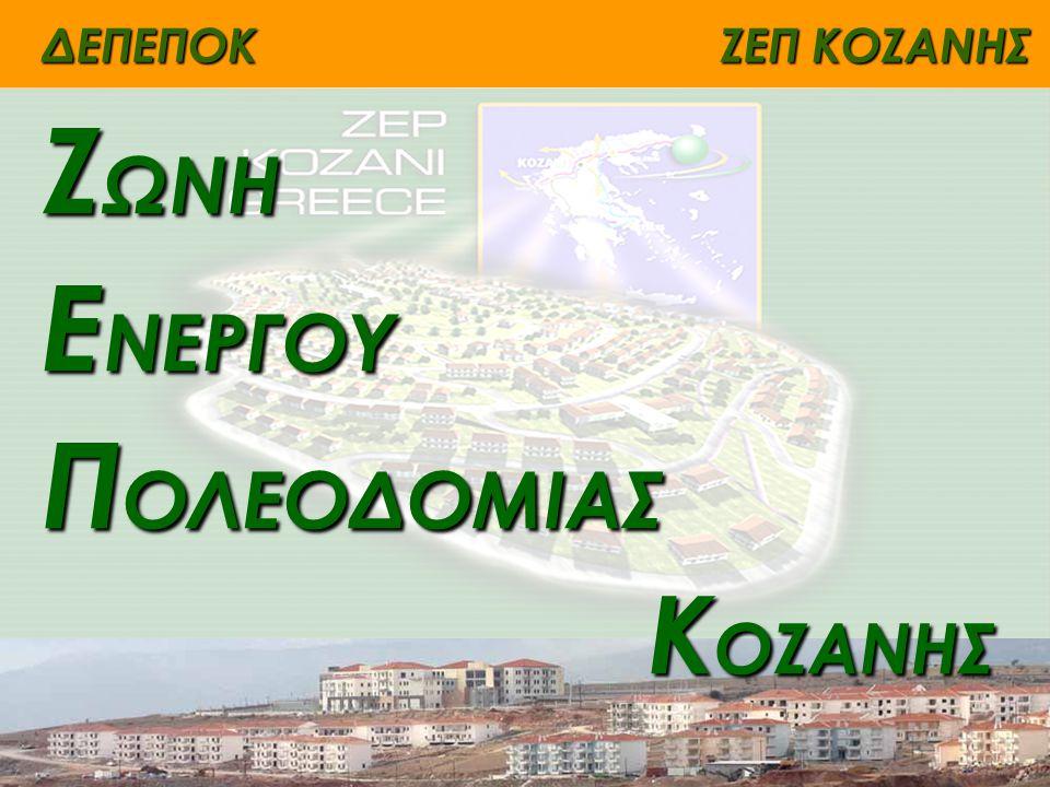 Το επενδυτικό μας πρόγραμμα Σε συνεργασία με τον Δήμο Κοζάνης εξασφαλίσαμε δάνειο ύψους 20 εκατ.