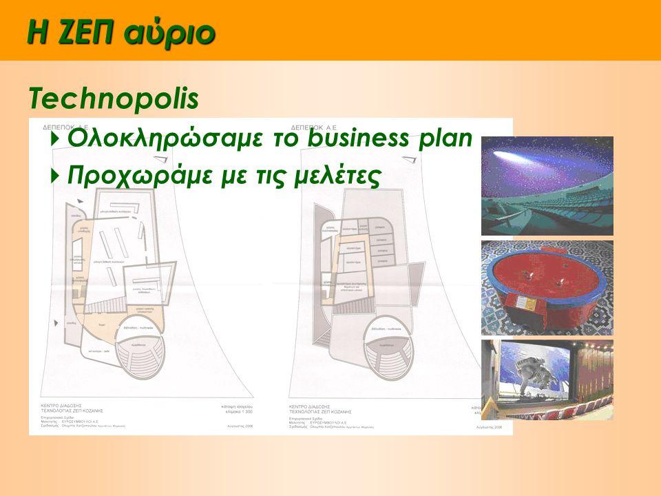 Η ΖΕΠ αύριο Technopolis  Ολοκληρώσαμε το business plan  Προχωράμε με τις μελέτες