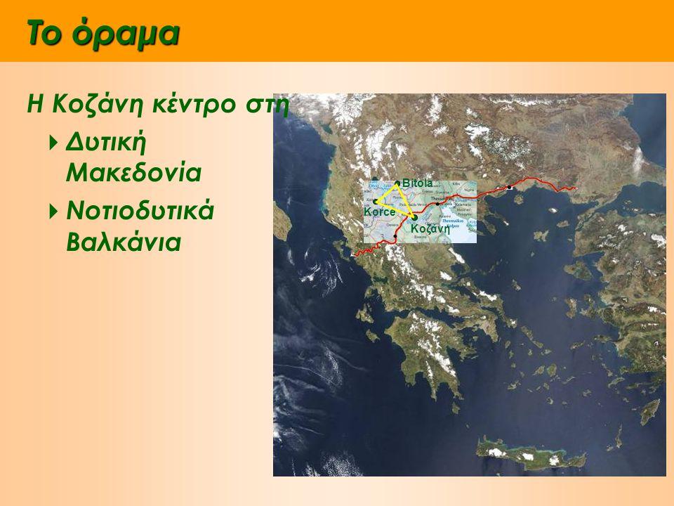 Το όραμα Κοζάνη Bitola Korce Η Κοζάνη κέντρο στη  Δυτική Μακεδονία  Νοτιοδυτικά Βαλκάνια