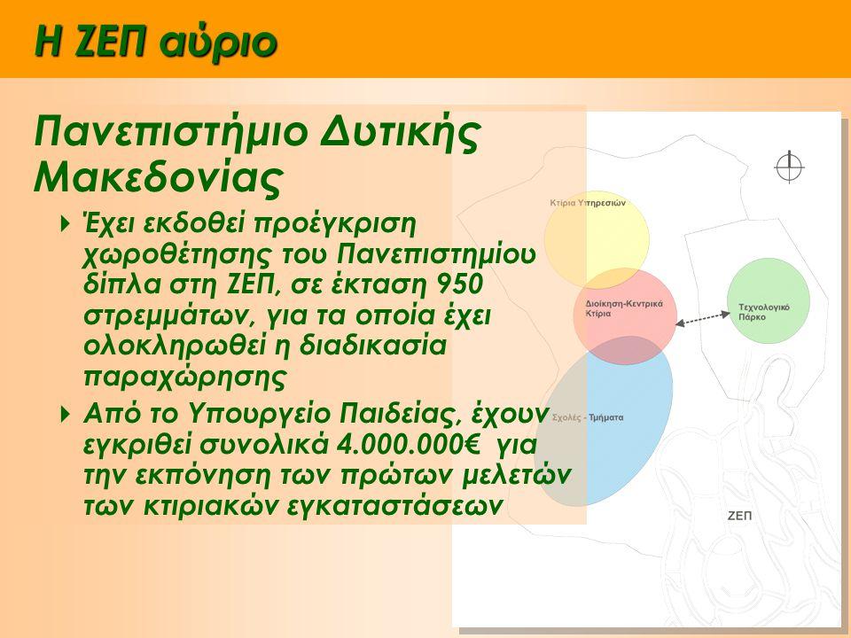 Η ΖΕΠ αύριο Πανεπιστήμιο Δυτικής Μακεδονίας  Έχει εκδοθεί προέγκριση χωροθέτησης του Πανεπιστημίου δίπλα στη ΖΕΠ, σε έκταση 950 στρεμμάτων, για τα οποία έχει ολοκληρωθεί η διαδικασία παραχώρησης  Από το Υπουργείο Παιδείας, έχουν εγκριθεί συνολικά 4.000.000€ για την εκπόνηση των πρώτων μελετών των κτιριακών εγκαταστάσεων