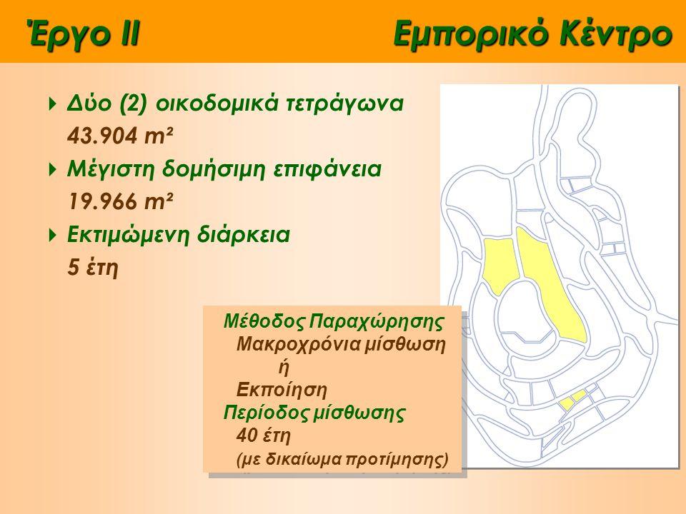 Έργο II Εμπορικό Κέντρο  Δύο (2) οικοδομικά τετράγωνα 43.904 m²  Μέγιστη δομήσιμη επιφάνεια 19.966 m²  Εκτιμώμενη διάρκεια 5 έτη Μέθοδος Παραχώρησης Μακροχρόνια μίσθωση ή Εκποίηση Περίοδος μίσθωσης 40 έτη (με δικαίωμα προτίμησης) Μέθοδος Παραχώρησης Μακροχρόνια μίσθωση ή Εκποίηση Περίοδος μίσθωσης 40 έτη (με δικαίωμα προτίμησης)