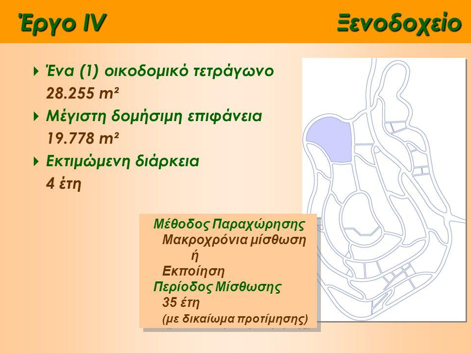 Έργο IVΞενοδοχείο  Ένα (1) οικοδομικό τετράγωνο 28.255 m²  Μέγιστη δομήσιμη επιφάνεια 19.778 m²  Εκτιμώμενη διάρκεια 4 έτη Μέθοδος Παραχώρησης Μακροχρόνια μίσθωση ή Εκποίηση Περίοδος Μίσθωσης 35 έτη (με δικαίωμα προτίμησης) Μέθοδος Παραχώρησης Μακροχρόνια μίσθωση ή Εκποίηση Περίοδος Μίσθωσης 35 έτη (με δικαίωμα προτίμησης)