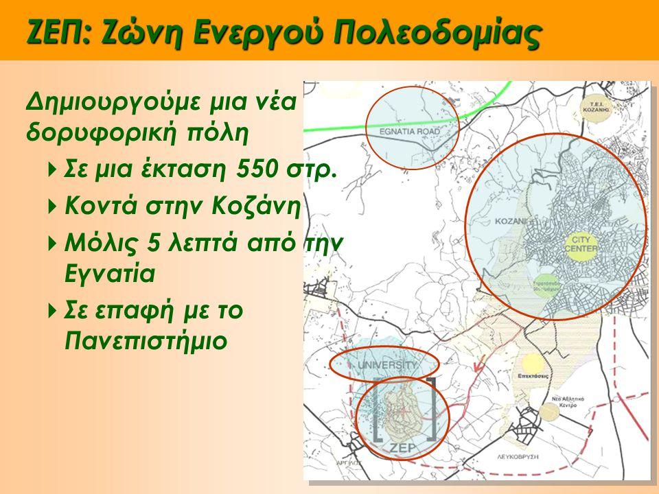ΖΕΠ: Ζώνη Ενεργού Πολεοδομίας Δημιουργούμε μια νέα δορυφορική πόλη  Σε μια έκταση 550 στρ.