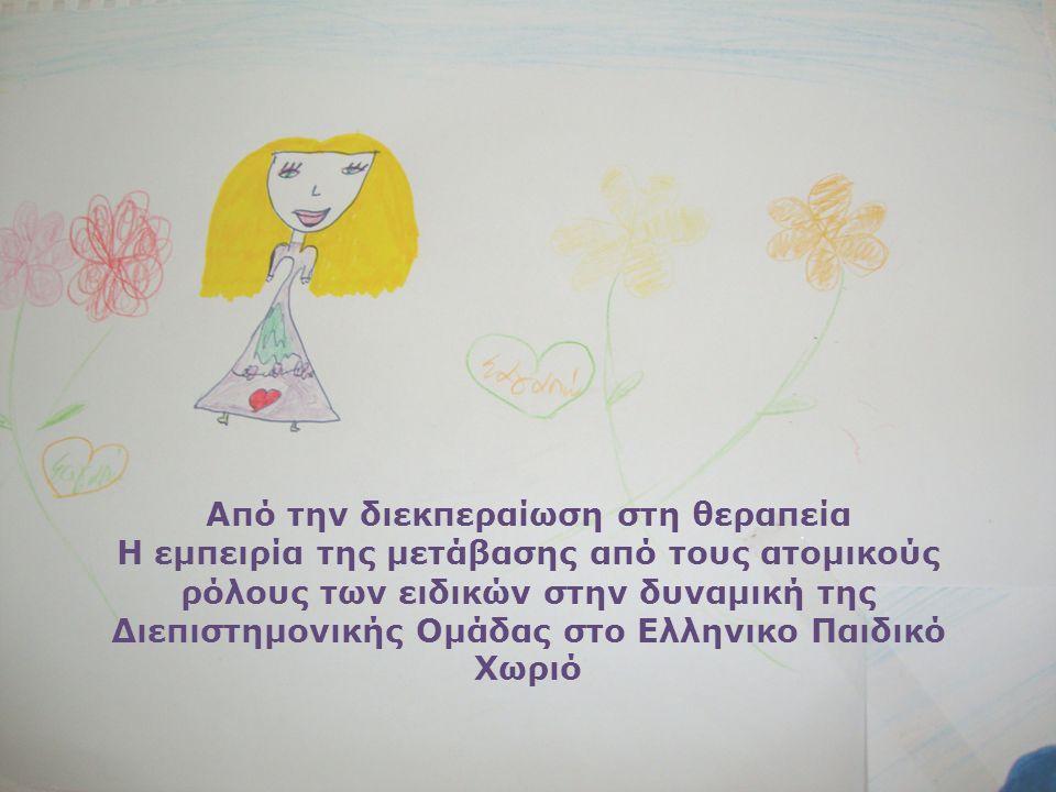 Από την διεκπεραίωση στη θεραπεία Η εμπειρία της μετάβασης από τους ατομικούς ρόλους των ειδικών στην δυναμική της Διεπιστημονικής Ομάδας στο Ελληνικο Παιδικό Χωριό