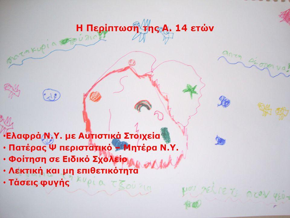 Η Περίπτωση της Α. 14 ετών • Ελαφρά Ν.Υ.