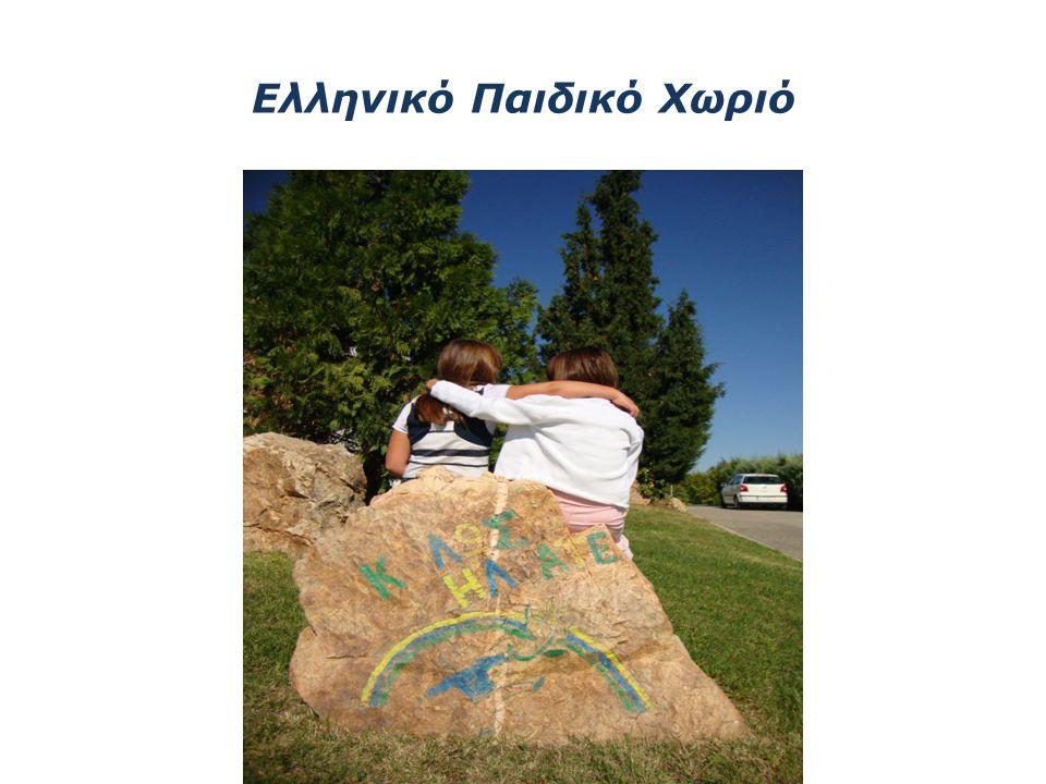 Ελληνικό Παιδικό Χωριό