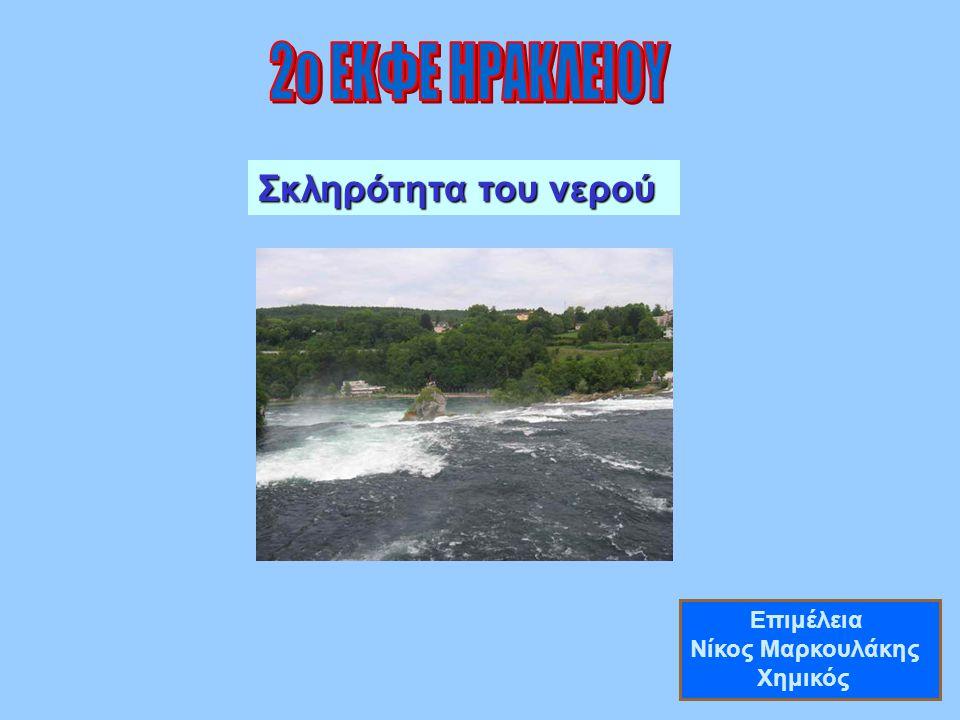Σκληρότητα του νερού Επιμέλεια Νίκος Μαρκουλάκης Χημικός