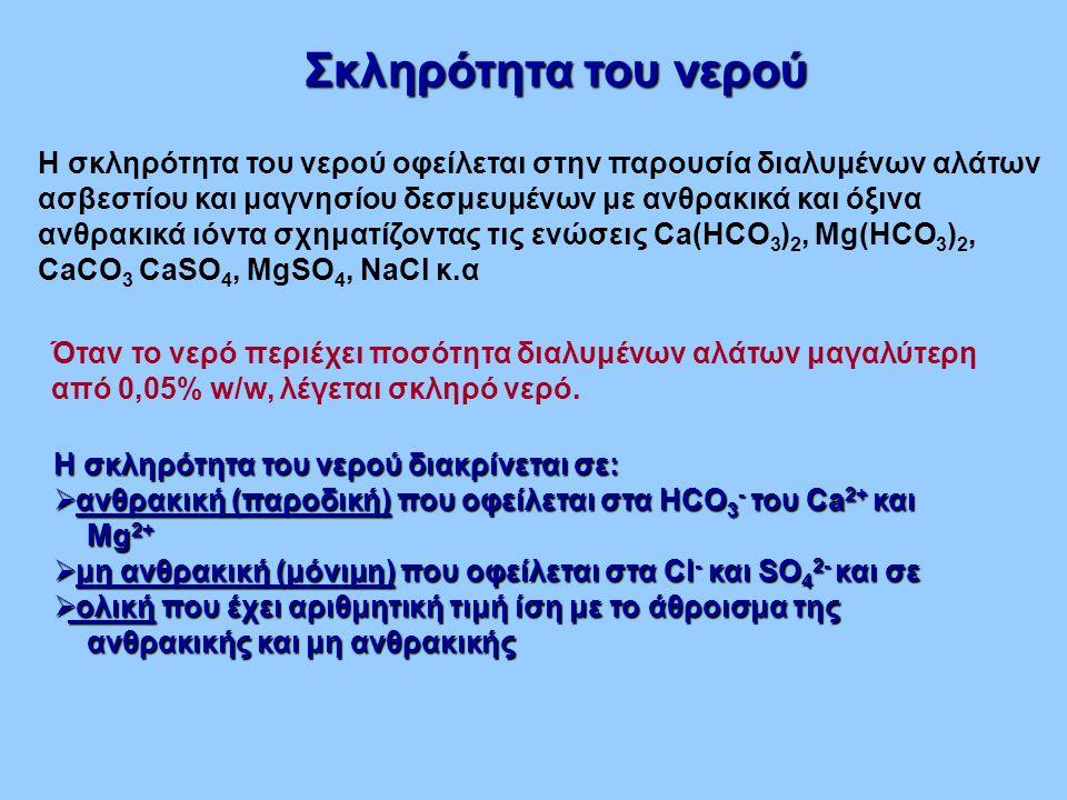 Σκληρότητα του νερού Η σκληρότητα του νερού οφείλεται στην παρουσία διαλυμένων αλάτων ασβεστίου και μαγνησίου δεσμευμένων με ανθρακικά και όξινα ανθρα