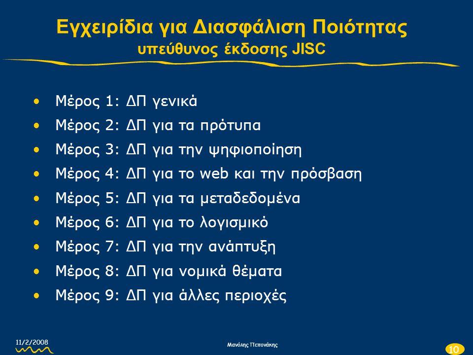 11/2/2008 Μανόλης Πεπονάκης 10 Εγχειρίδια για Διασφάλιση Ποιότητας υπεύθυνος έκδοσης JISC • Μέρος 1: ΔΠ γενικά • Μέρος 2: ΔΠ για τα πρότυπα • Μέρος 3: