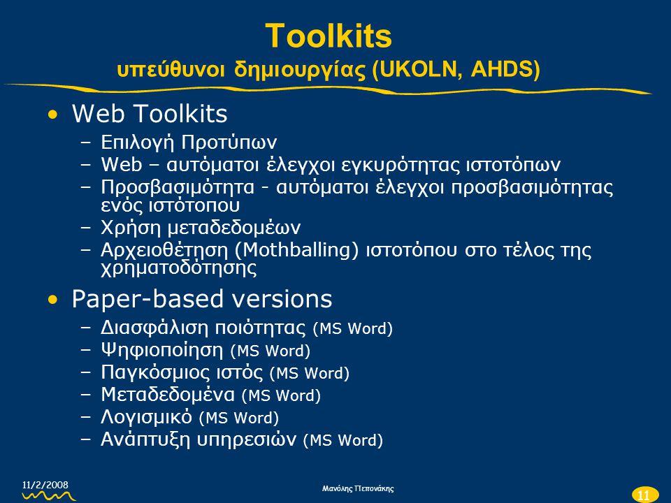 11/2/2008 Μανόλης Πεπονάκης 11 Toolkits υπεύθυνοι δημιουργίας (UKOLN, AHDS) •Web Toolkits –Επιλογή Προτύπων –Web – αυτόματοι έλεγχοι εγκυρότητας ιστοτ