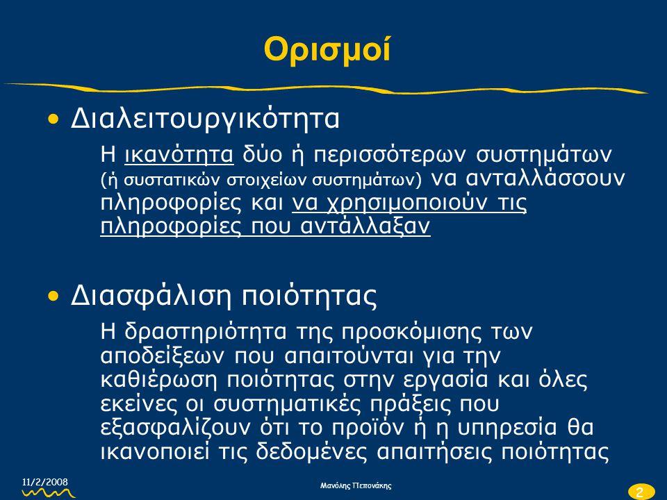 11/2/2008 Μανόλης Πεπονάκης 2 Ορισμοί •Διαλειτουργικότητα Η ικανότητα δύο ή περισσότερων συστημάτων (ή συστατικών στοιχείων συστημάτων) να ανταλλάσσου