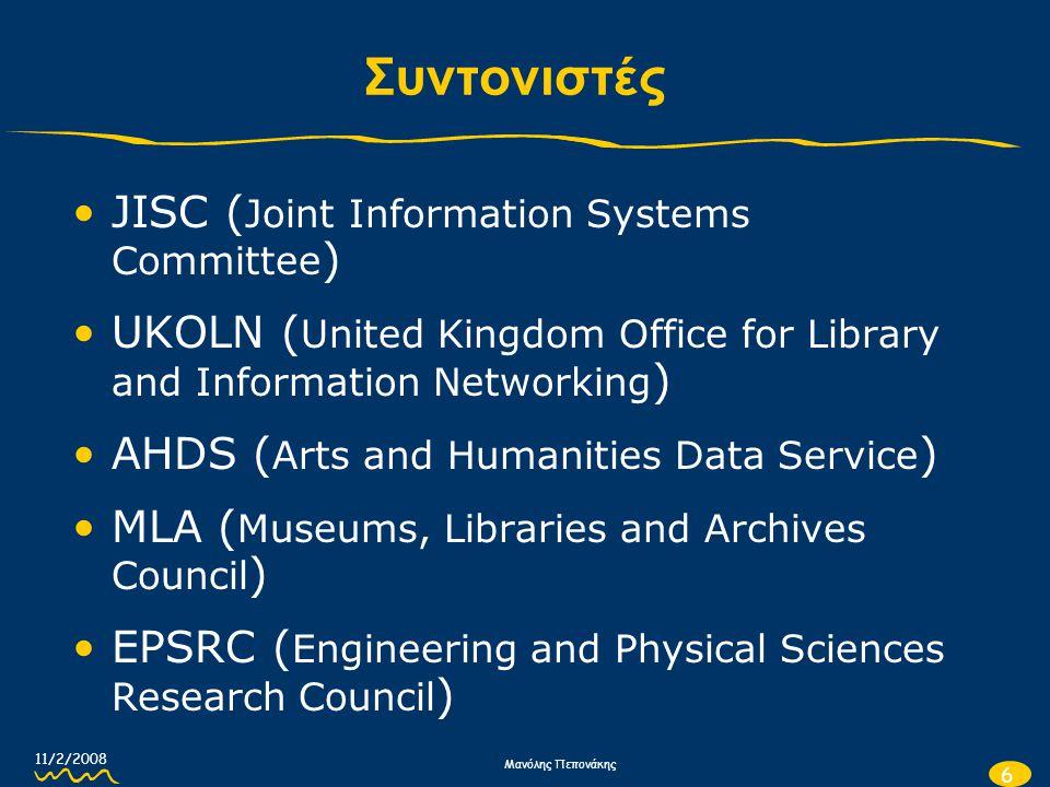 11/2/2008 Μανόλης Πεπονάκης 6 Συντονιστές •JISC ( Joint Information Systems Committee ) •UKOLN ( United Kingdom Office for Library and Information Net
