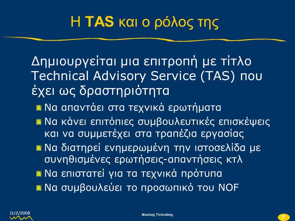 11/2/2008 Μανόλης Πεπονάκης 7 Η TAS και ο ρόλος της Δημιουργείται μια επιτροπή με τίτλο Technical Advisory Service (TAS) που έχει ως δραστηριότητα Να