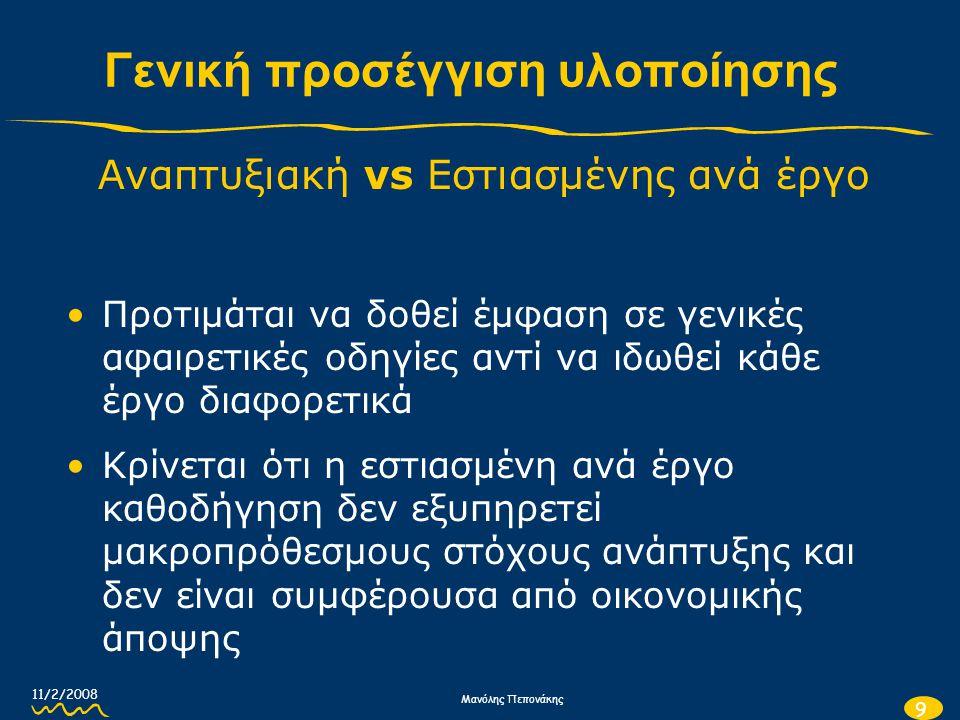 11/2/2008 Μανόλης Πεπονάκης 9 Γενική προσέγγιση υλοποίησης Αναπτυξιακή vs Εστιασμένης ανά έργο •Προτιμάται να δοθεί έμφαση σε γενικές αφαιρετικές οδηγ