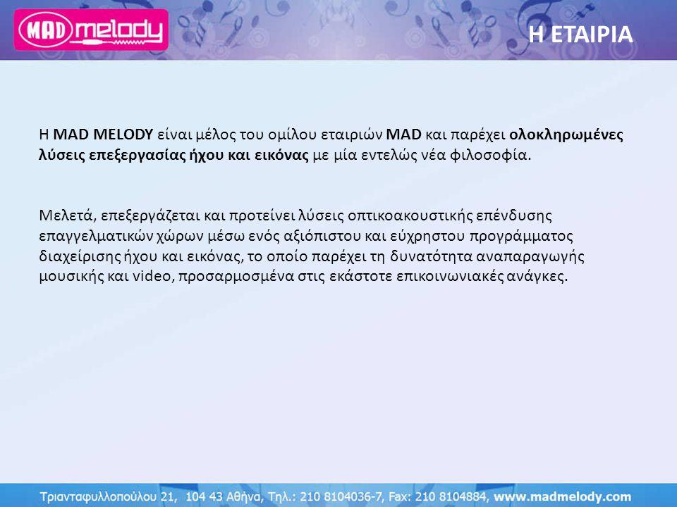 Η ΕΤΑΙΡΙΑ Η ΜΑD MELODY είναι μέλος του ομίλου εταιριών MAD και παρέχει ολοκληρωμένες λύσεις επεξεργασίας ήχου και εικόνας με μία εντελώς νέα φιλοσοφία