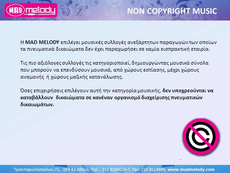 NON COPYRIGHT MUSIC Η MAD MELODY επιλέγει μουσικές συλλογές ανεξάρτητων παραγωγών των οποίων τα πνευματικά δικαιώματα δεν έχει παραχωρήσει σε καμία ει