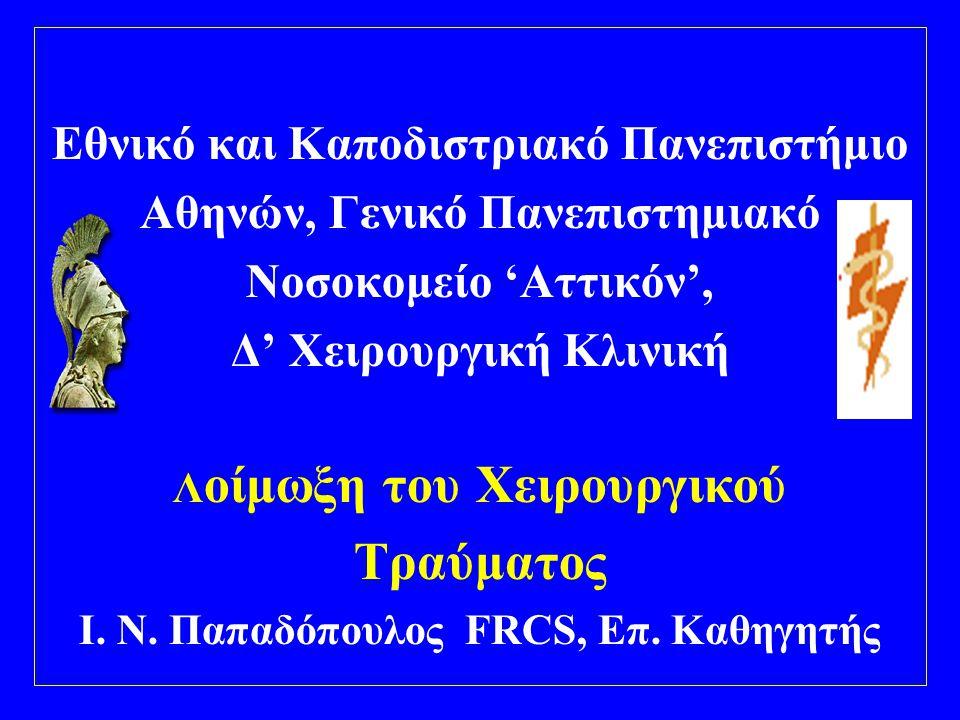 Εθνικό και Καποδιστριακό Πανεπιστήμιο Αθηνών, Γενικό Πανεπιστημιακό Νοσοκομείο 'Αττικόν', Δ' Χειρουργική Κλινική Λ οίμωξη του Χειρουργικού Τραύματος Ι
