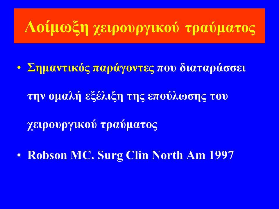 Λοίμωξη χειρουργικού τραύματος •Σημαντικός παράγοντες που διαταράσσει την ομαλή εξέλιξη της επούλωσης του χειρουργικού τραύματος •Robson MC. Surg Clin