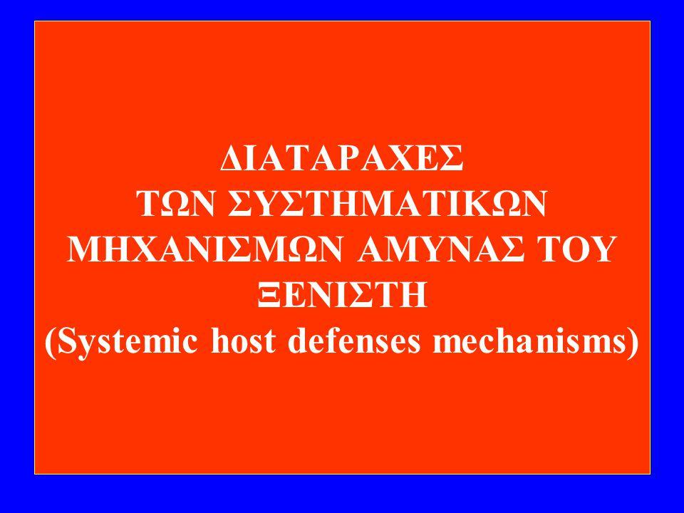 ΔΙΑΤΑΡΑΧΕΣ ΤΩΝ ΣΥΣΤΗΜΑΤΙΚΩΝ ΜΗΧΑΝΙΣΜΩΝ ΑΜΥΝΑΣ ΤΟΥ ΞΕΝΙΣΤΗ (Systemic host defenses mechanisms)