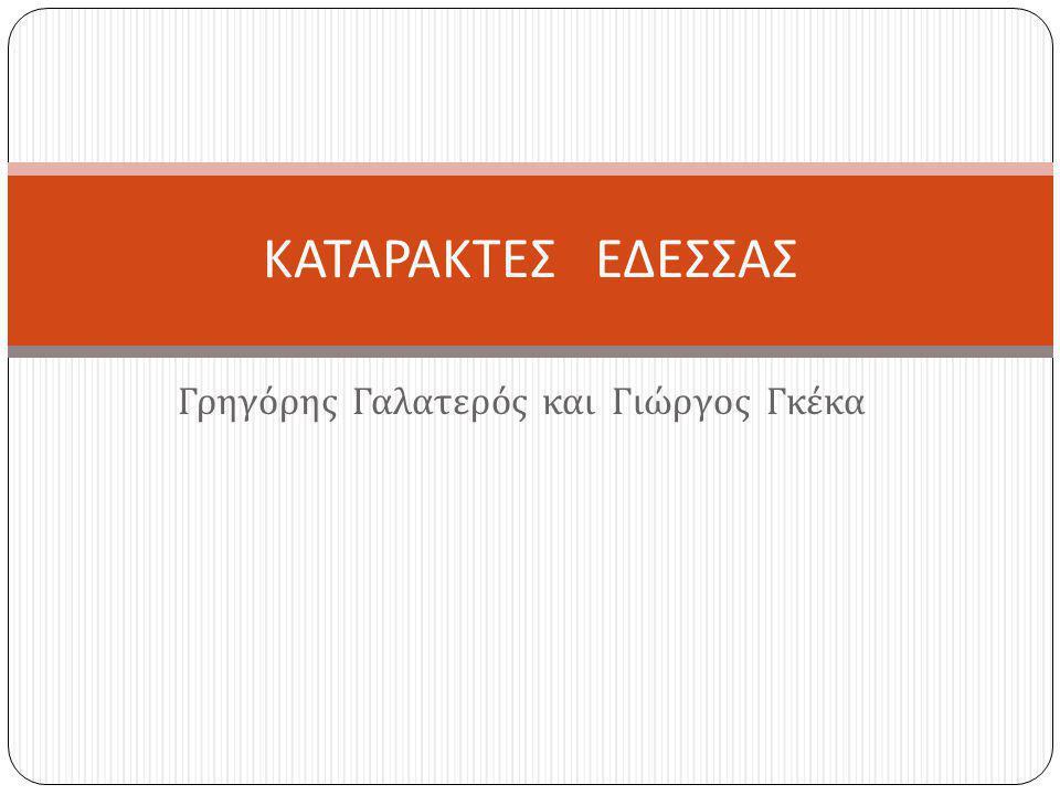 Γρηγόρης Γαλατερός και Γιώργος Γκέκα ΚΑΤΑΡΑΚΤΕΣ ΕΔΕΣΣΑΣ