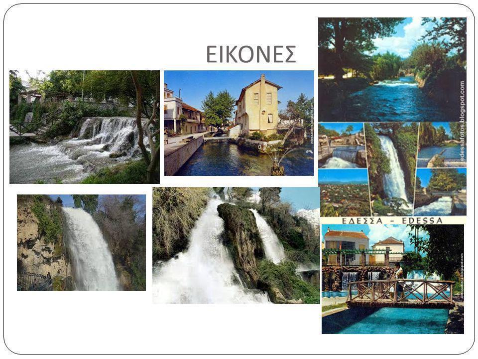 ΣΠΗΛΑΙΟ ΕΔΕΣΣΑΣ  Στην κεντρική Μακεδονία στην πρωτεύουσα του νομού Πέλλας βρίσκεται η πόλη της Έδεσσας.