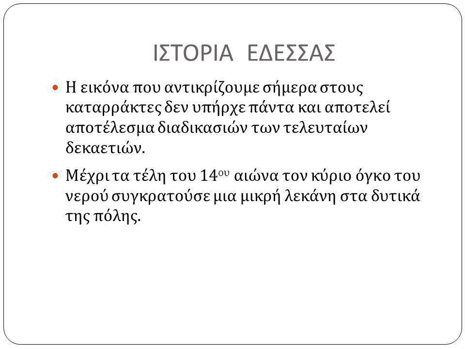 ΧΑΡΤΗΣ ΕΔΕΣΣΑΣ